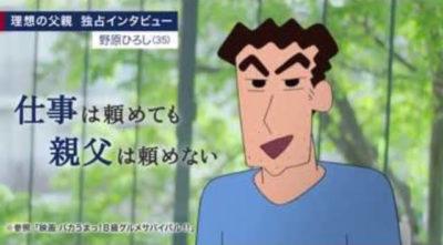 ひろし クレヨン 年齢 しんちゃん